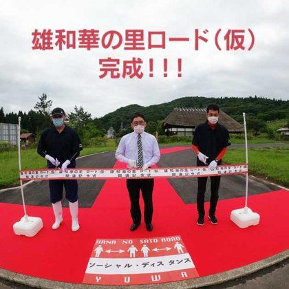 雄和華の里ロード(仮)完成記念のテープカットの写真