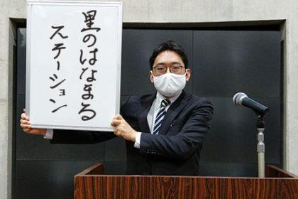 写真:里のはなまるステーション。華の里エリアの愛称を村井事務局長が発表しています。