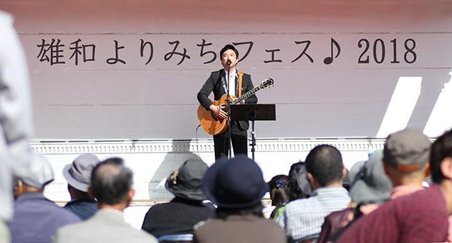 写真:雄和よりみちフェス♪板橋かずゆきさんコンサート